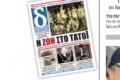 tatoi_press20